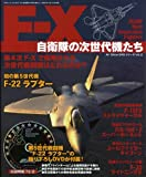 F-X 自衛隊の次世代機たち (三才ムック VOL. 244 Air Show DVDシリーズ Vol)