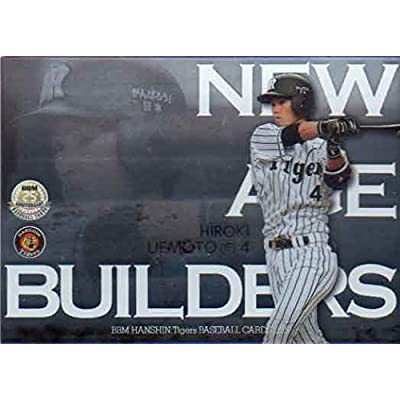 BBM2015 阪神タイガース NEW AGE BUILDERS No.NAB4 上本博紀