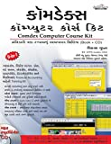 Comdex Computer Course Kit (with CD)
