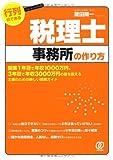 行列のできる税理士事務所の作り方 (士業のための新しい開業ガイド)