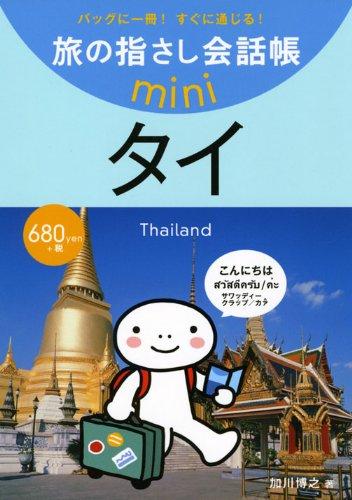 旅の指さし会話帳mini タイ(タイ語)
