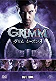 GRIMM/グリム シーズン3 DVD BOX -