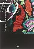 #9(ナンバーナイン) (宝島社文庫)