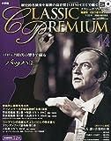 隔週刊 CLASSIC PREMIUM (クラシックプレミアム) 2014年 7/22号 [分冊百科]