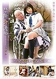 禁断介護16~女子校生と老人の性 [DVD]