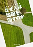 なぜ人は地図を回すのか  方向オンチの博物誌 (角川ソフィア文庫)