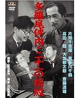 多羅尾伴内二十一の指紋  FYK-174 [DVD]