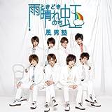 雨ときどき晴れのち虹(初回盤 緑川狂平ver.)(DVD付)
