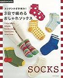 カンタンかぎ針編み!  3日で編めるおしゃれソックス (アサヒオリジナル)