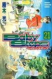 ベイビーステップ(21) (少年マガジンコミックス)