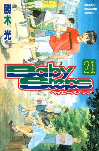 ベイビーステップ(21) (講談社コミックス)