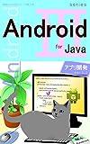 Android: アプリ開発 実践Java言語シリーズ