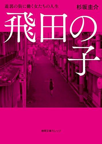 飛田の子: 遊郭の街に働く女たちの人生