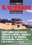 鬼ノ城と吉備津神社?「桃太郎の舞台」を科学する (シリーズ『岡山学』)