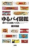 ゆるパイ図鑑 (SPA!BOOKS)