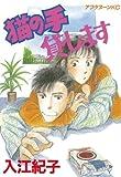 猫の手貸します / 入江 紀子 のシリーズ情報を見る