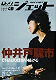 ロックジェット Vol.40(シンコー・ミュージックMOOK)