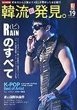 KEJ(コリア・エンタテインメント・ジャーナル)韓流新発見 2011年 11月号 [雑誌]