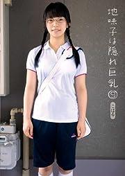 地味子は隠れ巨乳9 [DVD]