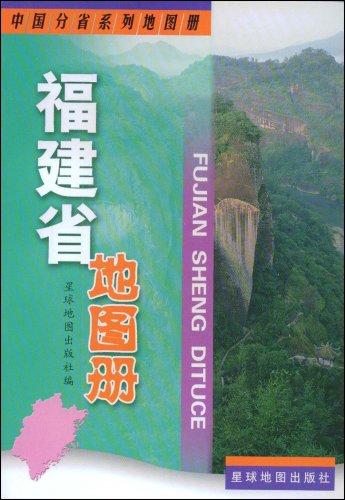 福建省地图册(中国分省系列地图册)