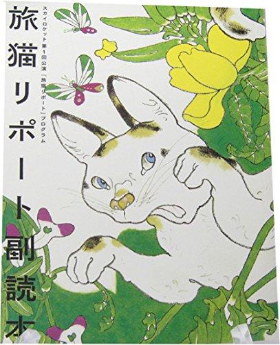 旅猫リポート副読本―スカイロケット第1回公演『旅猫リポート』プログラム
