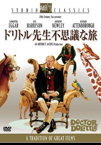 ドリトル先生不思議な旅 [DVD]
