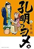 孔明のヨメ。 (4) (まんがタイムコミックス)
