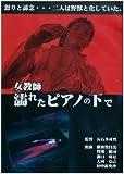 女教師・濡れたピアノの下で [DVD] (商品イメージ)