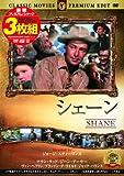 名作映画3枚組み シェーン/西部の王者/抜き射ち二挺拳銃 [DVD]