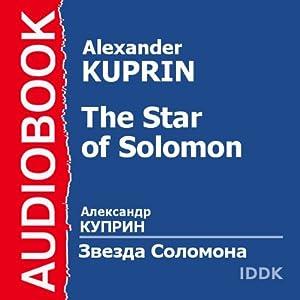 The Star of Solomon [Russian Edition] | [Alexander Kuprin]