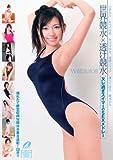 MAX GIRLS40 W競泳水着! 世界競水×透け競水 [DVD]
