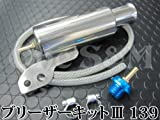 H-EX-7 ブリーザーKit 139 DT50 DT125R DT200R GEAR RZ50 TZM50 TZR50R YSR50 TDR80 YSR80 RZ125 TZR125