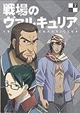 戦場のヴァルキュリア 7 [DVD]