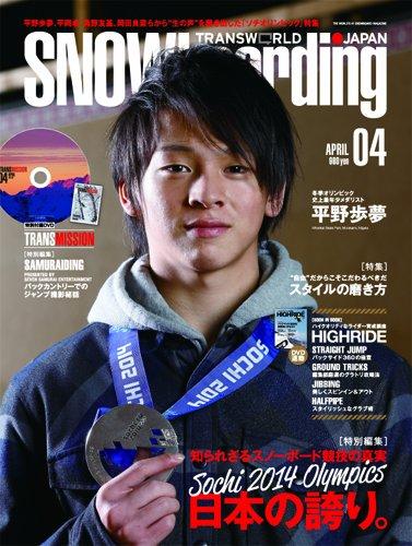 SNOWBOADING (スノーボーディング) マガジン 2014年 04月号 [雑誌]