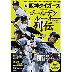 阪神タイガースゴールデンルーキー列伝―若虎の煌めき (B・B MOOK 974)