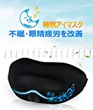 StarryBay 3D 睡眠アイマスク- 通気性良好&軽量の安眠マスク調節可能なアジャスター付き