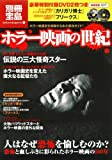 ホラー映画の世紀 (別冊宝島 1577 カルチャー&スポーツ)