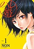 ハレ婚。(1) (ヤングマガジンコミックス)