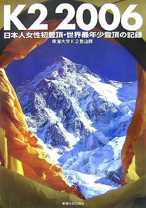 K2 2006―日本人女性初登頂・世界最年少登頂の記録(東海大学K2登山隊)