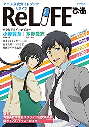 ReLIFEぴあ (ぴあMOOK)