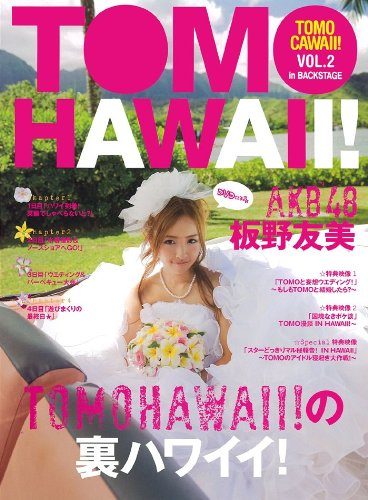 DVD版「TOMOHAWAII!」の裏ハワイイ!―TOMOCAWAII! VOL.2 in BACKSTAGE