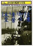 重巡 古鷹・加古・青葉・衣笠 (日本海軍艦艇写真集)