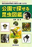 公園で探せる昆虫図鑑―身近な昆虫を季節と場所から調べられる (ネイチャーフィールド・ガイドブック)