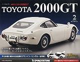 週刊 トヨタ 2000GT 2012年 1/10号 [分冊百科]