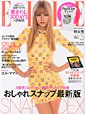 ELLE JAPON (エル・ジャポン) 2013年 05月号
