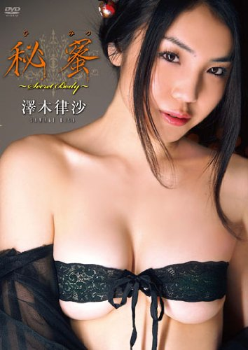 澤木律沙 秘蜜~Secret Body~ [DVD]