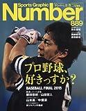 Number(ナンバー)889号 プロ野球、好きっすか?BASEBALL FINAL 2015 (Sports Graphic Number(スポーツ・グラフィック ナンバー))
