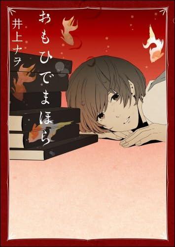 おもひでまほら (フラワーコミックス〔スペシャル〕)
