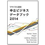中古ビジネスデータブック2014