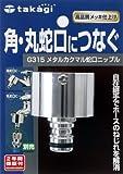 タカギ(takagi) メタルカクマル蛇口ニップル G315【2年間の安心保証】